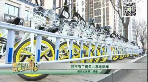 街兔共享电动自行车进驻廊坊 使用方式大揭秘