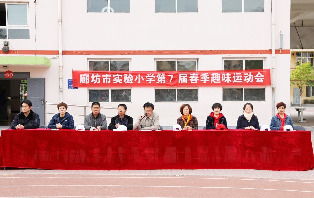 追逐阳光 放飞梦想-廊坊市实验小学举行第七届春季趣味运动会