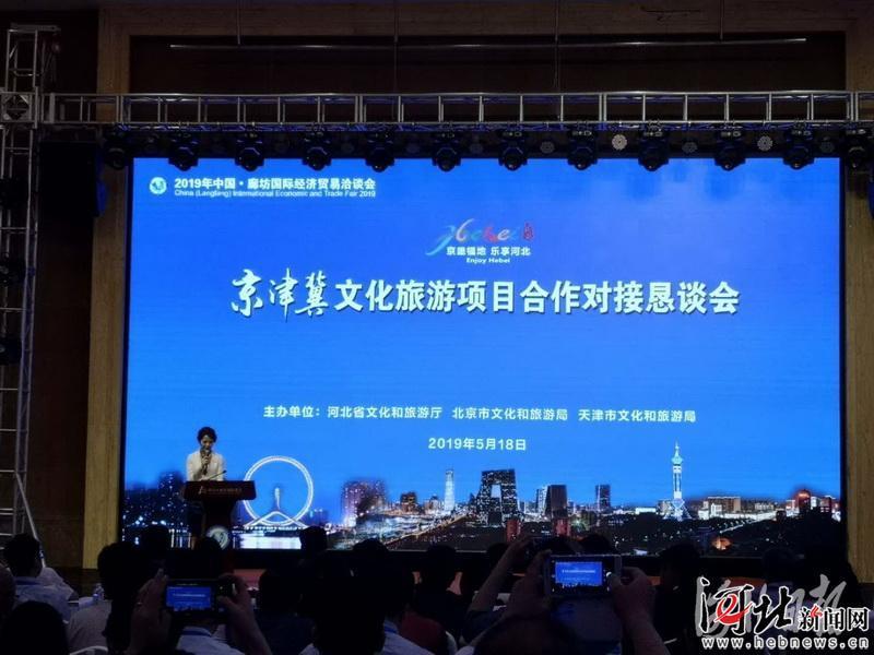 京津冀结合宣布115个文旅投资招商项目