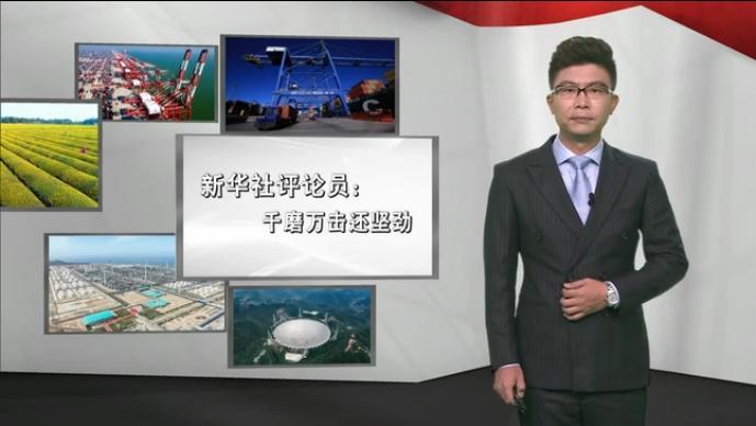 新华社评论员:千磨万击还坚劲
