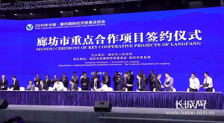 2019中国·廊坊国际经济贸易洽商会廊坊市重点合作项目签约 外商投资项目12个 国内合作项目20个