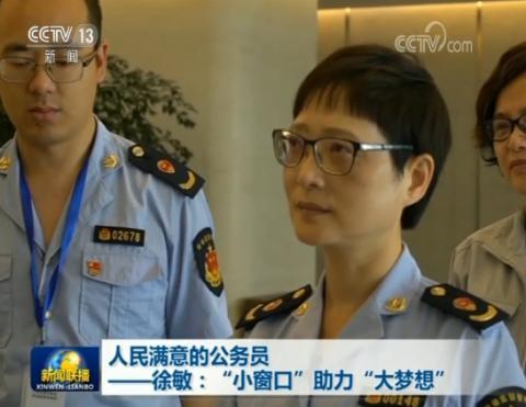 """人民满意的公务员——徐敏:""""小窗口""""助力""""大梦想"""""""