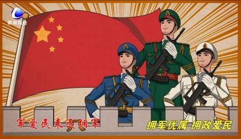 《拥军优属 拥政爱民》宣传片