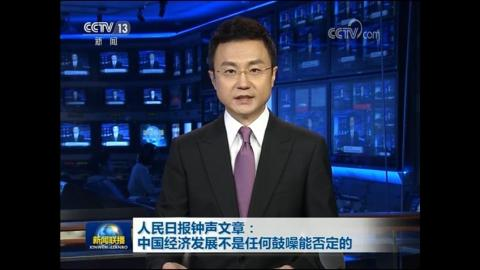 央媒详解中国经济半年报,硬核数据传递三大硬核信号