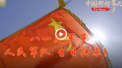 【中国那些事儿】新时代新使命 维护世界和平中国军队义不容辞