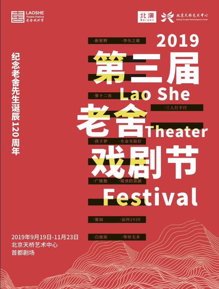 12部中外佳作齐聚北京,第三届老舍戏剧节九月开幕
