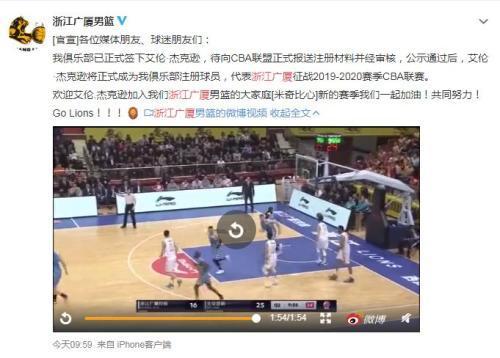 浙江男篮签约艾伦-杰克逊 后者曾效力北京首钢