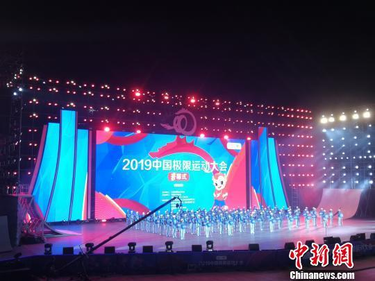 2019年中国极限运动大会开幕