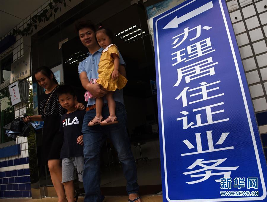 在习近平新时代中国特色社会主义思想指引下——新时代新作为新篇章·总书记关心的百姓身边事丨此心安处是吾乡——一张居住证里的为民情怀