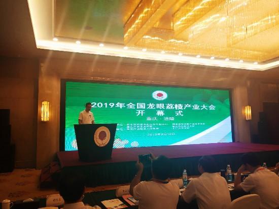 2019年全国龙眼荔枝产业大会在重庆涪陵盛大开幕