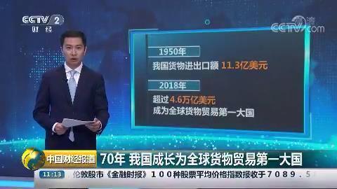 70年 我国成长为全球货物贸易第一大国