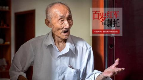 百岁红军的嘱托丨杜宏鉴:翻过雪山,翻过人生的山丘