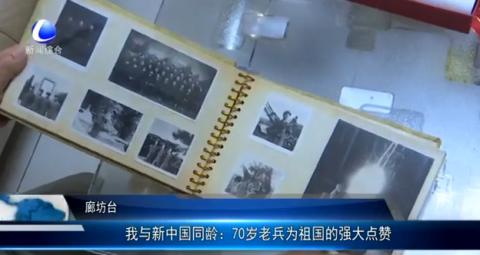 我与新中国同龄:70岁老兵为祖国的强大点赞