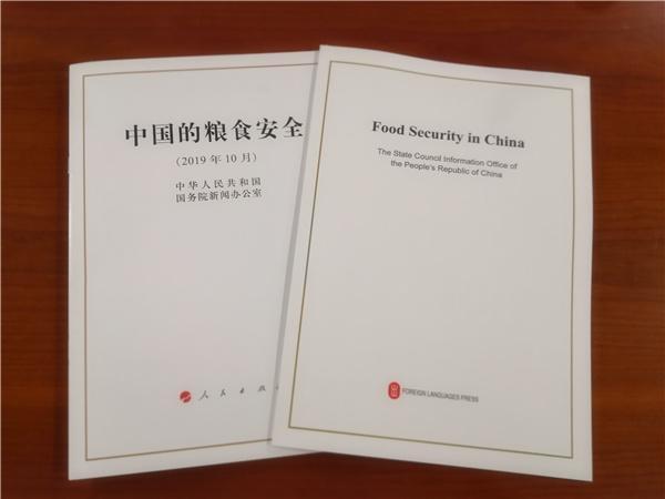 十组数据看中国粮食安全成就
