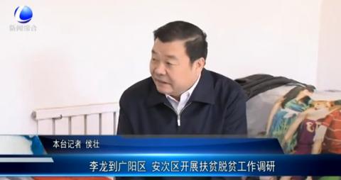 李龙到广阳区 安次区开展扶贫脱贫工作调研
