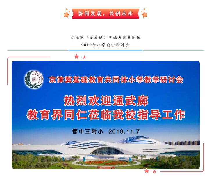 协同发展,共创未来|京津冀(通武廊)基础教育共同体2019年小学教学研讨会