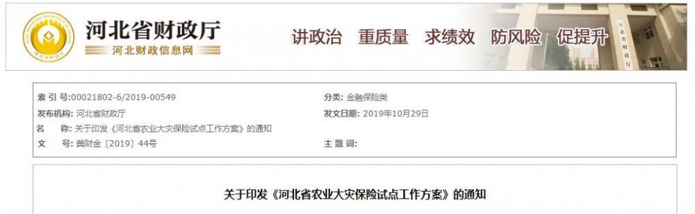 祝贺!河北21县新纳入试点!中央、省市财政补贴……