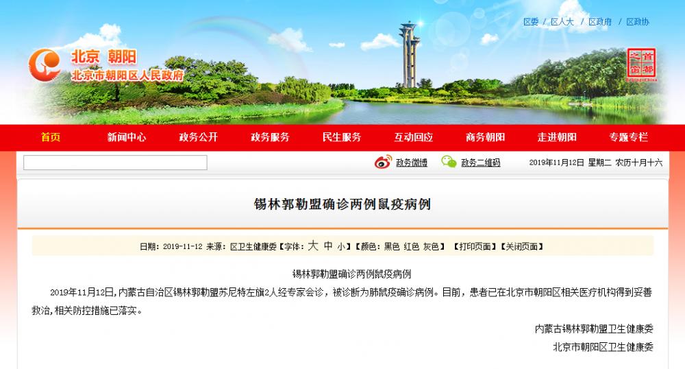 北京確認接診2名鼠疫患者  已妥善救治并落實防控措施