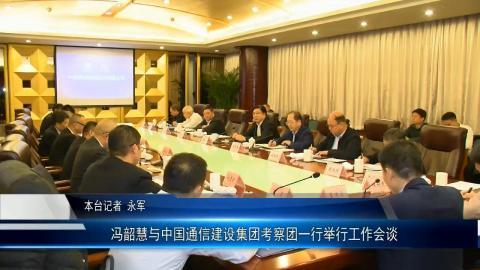 馮韶慧與中國通信建設集團考察團一行舉行工作會談