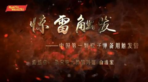 """[新中國70年,鎮館之寶70件](十一)這個""""小家伙""""引爆了原子彈"""