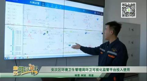 安次区环境卫生管理局环卫可视化监管平台投入使用