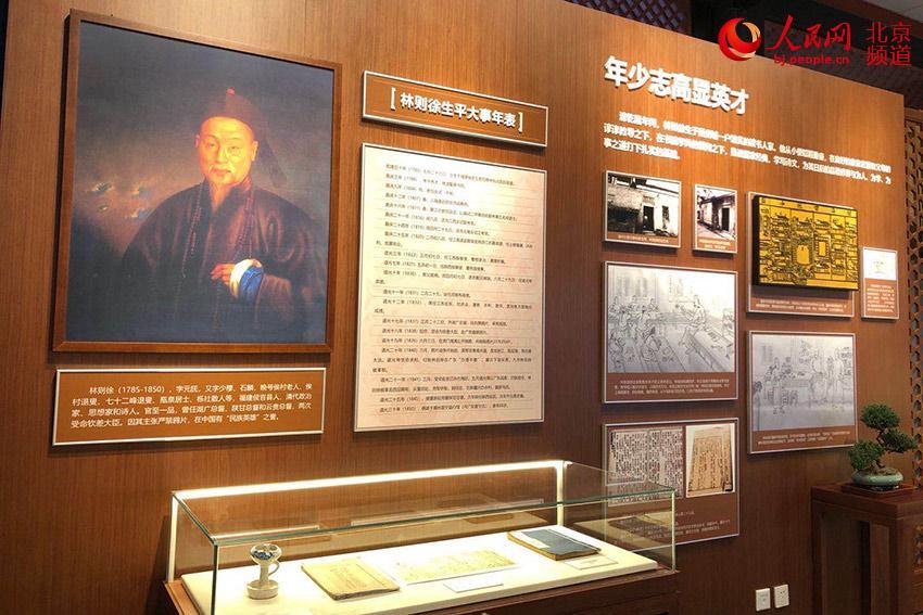 北京:林则徐故居修缮完成 面向公众开放