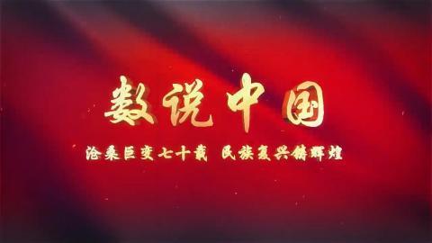 数说中国 | 我国人民生活发生翻天覆地变化