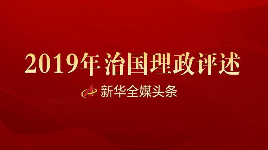 勇立潮头御风行——以习近平同志为核心的党中央2019年治国理政评述