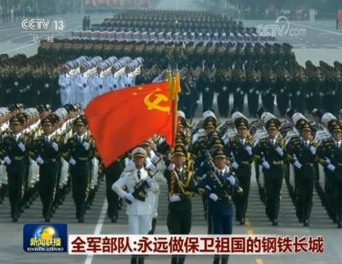 全军部队:永远做保卫祖国的钢铁长城