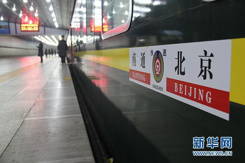 2020年春运北京首趟增开普速列车开行