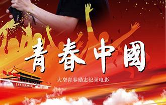 中央新影纪录电影《青春中国》展现新中国蓬勃朝气