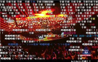 亚文化出圈:B站跨年,红色文化跨界