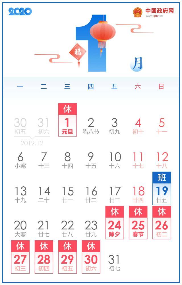周日上班!春节假期就要来啦!