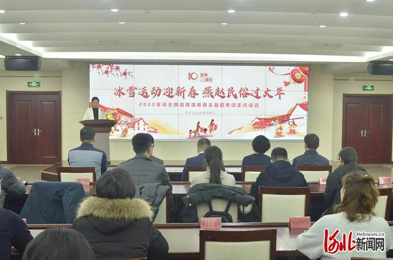 """""""冰雪运动迎新春·燕赵民俗过大年""""2020河北网络媒体新春走基层集中走访活动启动"""