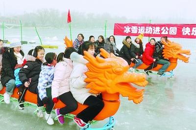 11年后玉渊潭公园冰场再开张