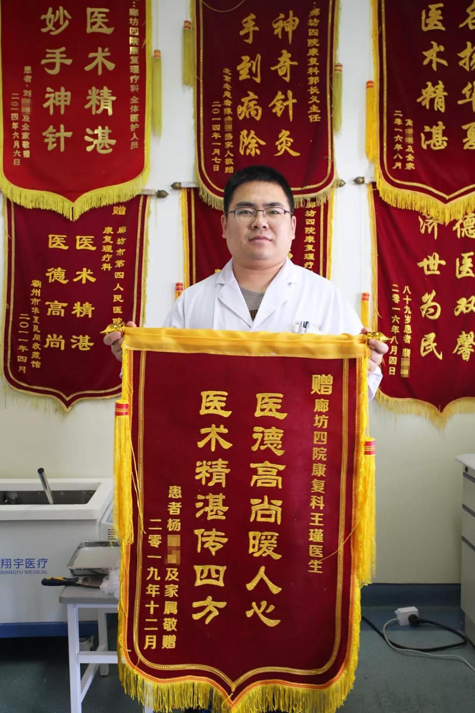 【廊坊最网红】王瑾:为患者带去希望与曙光……