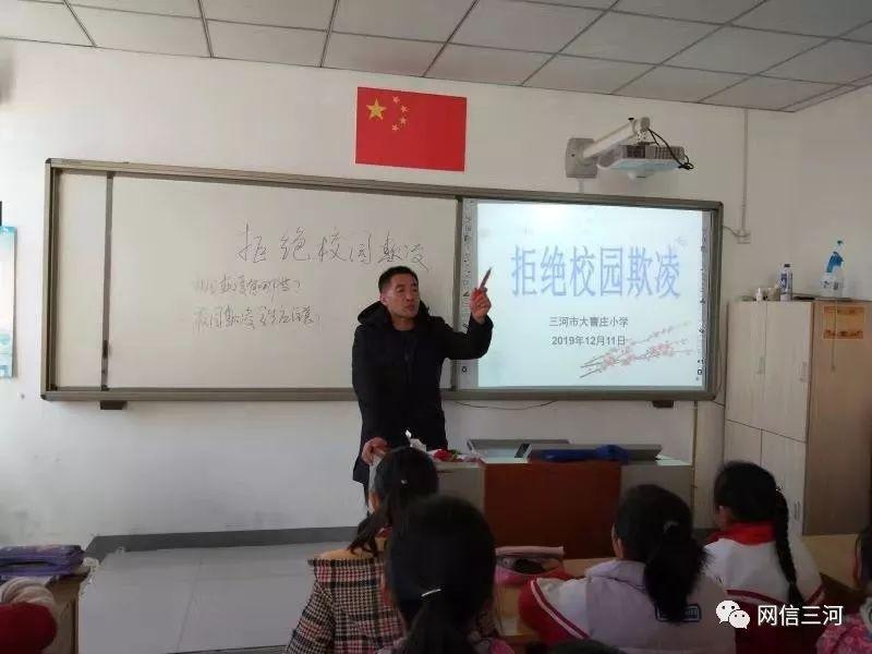 三河最网红 | 王秋生:扎根农村教育28载半生热血育桃李