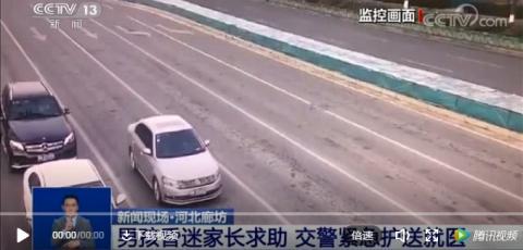 【廊坊最网红】央视报道:男孩昏迷家长求助 交警紧急护送就医