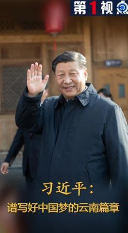 第1视点 习近平:谱写好中国梦的云南篇章