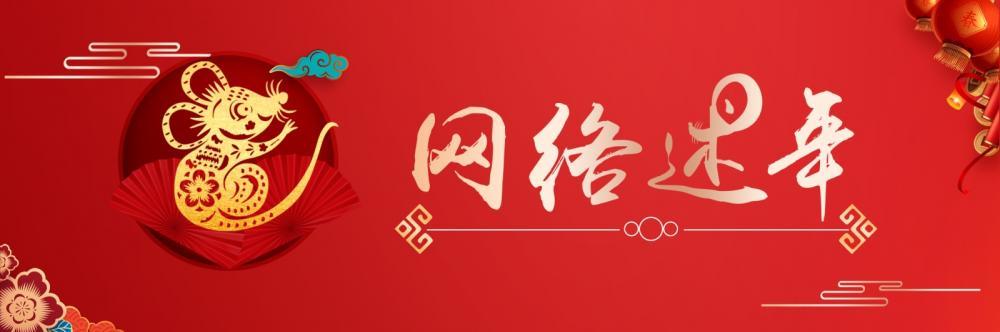 """【网络述年】大洋网评:文化IP让""""中国年""""年味更浓郁"""