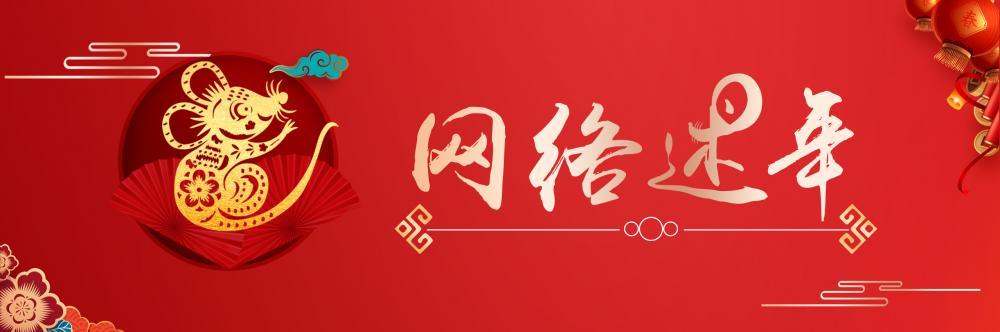 """【网络述年】大江时评:清廉过年,春节正气满满""""年味""""足"""