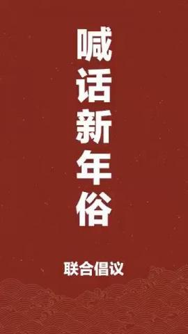 【网络述年】喊话新年俗,中国加油!