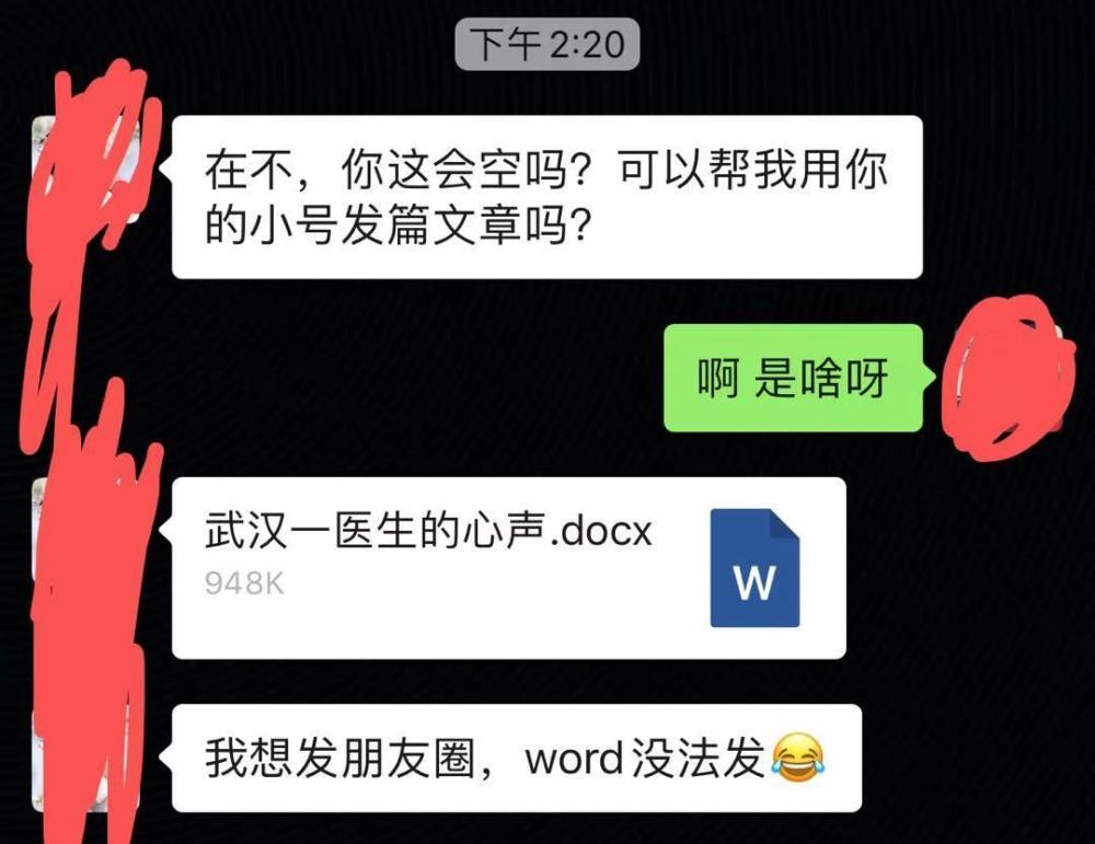 武汉协和医院医生心声:停止恐慌!