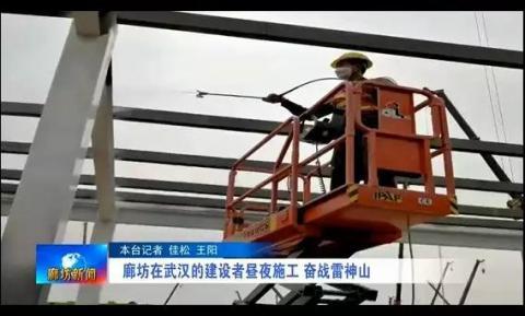 廊坊在武汉的建设者昼夜施工 奋战雷神山