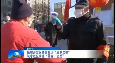 【新春走基层】战疫情 廊坊社区在行动