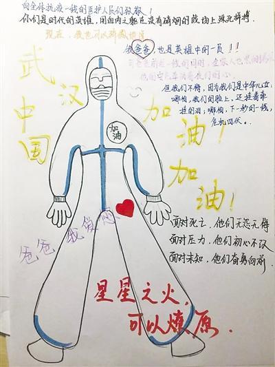 """""""你们是时代的英雄""""——15岁女儿作画写寄语为父亲及一线医护人员加油"""