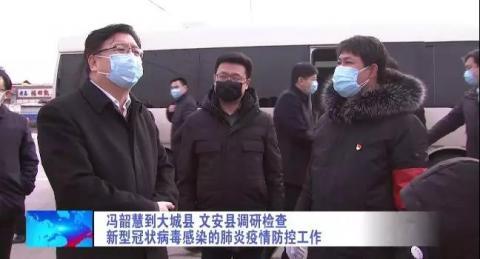 冯韶慧到大城县、文安县调研检查新型冠状病毒感染的肺炎疫情防控工作