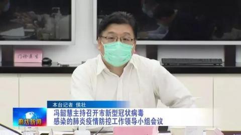 冯韶慧主持召开市新型冠状病毒感染的肺炎疫情防控工作领导小组会议