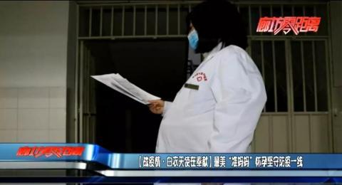 """【新春走基层】最美""""准妈妈""""怀孕坚守防疫一线"""
