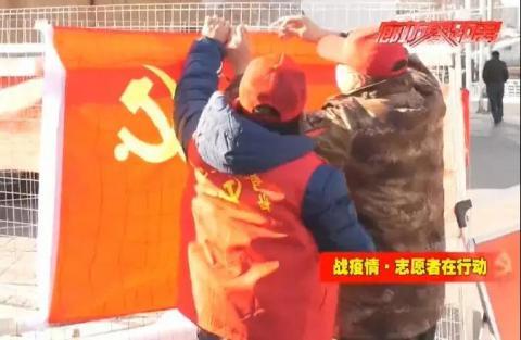 【新春走基层】我市广大志愿者积极参与抗击疫情工作
